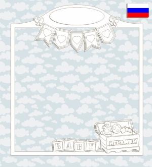 Babyland Shadowbox 20x20 cm (russian)