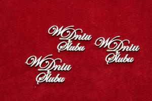 http://www.scrapiniec.pl/pl/p/W-Dniu-Slubu-napis-laczony-3x4-cm-3-szt/3481